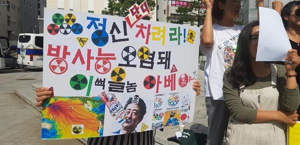 일본 후쿠시마 방사능 오염수 방류 문제와 관련한 아베 정부 규탄 기자회견 때 등장한 피켓