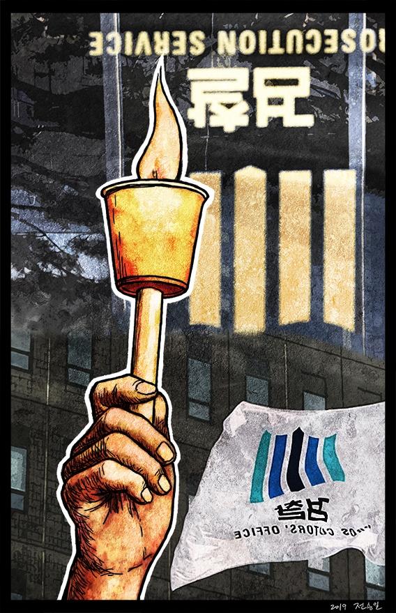 다시 촛불을 들다! 2019년, 검찰 개혁을 외치며 다시 촛불을 들다!
