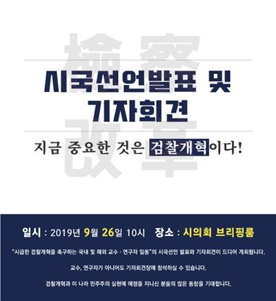 '시급한 검찰개혁을 촉구하는 국내 및 해외 교수·연구자 일동'.