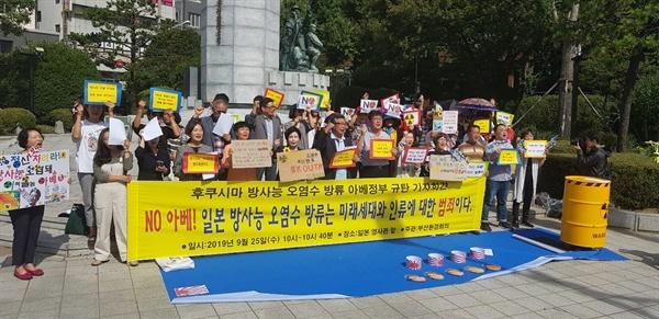 부산지역 환경시민단체들은 25일 부산 동구 초량동 정발장군공원 앞에서 기자회견을 열었다.