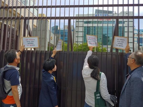 부산지역 환경시민단체들은 25일 부산 동구 초량동 정발장군공원 앞에서 기자회견을 열고, 항의서한은 일본총영사관 철문 안으로 밀어 넣었다.