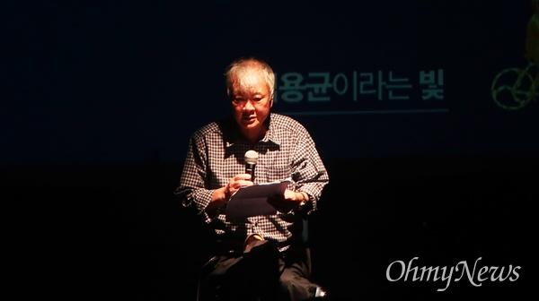 24일 저녁 서울 마포구 청년문화공간 JU 다리소극장에서 '김용균이라는 빛' 백서발간 기념 북콘서트가 열렸다.