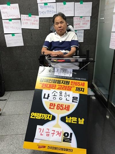 만65세를 맞이한 장애인 당사자 송용헌씨