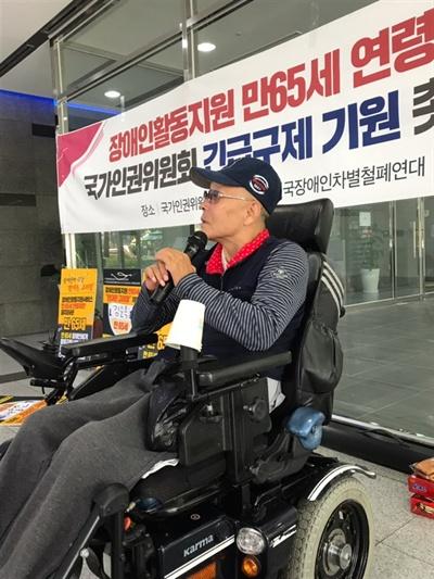 만65세를 맞이하는 장애인 당사자 김용해씨가 25일 국가인권위원회 1층 로비에서 발언을 하고 있다.