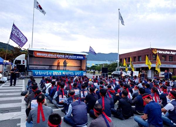 """전국금속노동조합 경남지부 삼성테크윈지회는 25일 늦은 오후 한화에어로스페이스 앞에서 """"한화자본의 금속노조 파괴책동 규탄 결의대회""""를 열었다."""