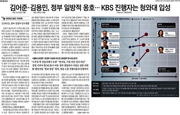 2월 11일 자 <조선일보>