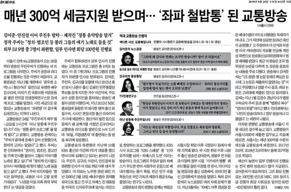 9월 25일 자 <조선일보>