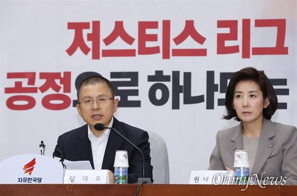자유한국당 황교안 대표와 나경원 원내대표가 26일 오전 국회에서 열린 저스티스리스 출범식 및 1차회의에 참석하고 있다.