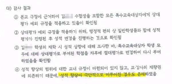 성신여대가 진행한 '나경원 원내대표 딸에 대한 재학중 성적 특혜' 관련 감사 보고서.