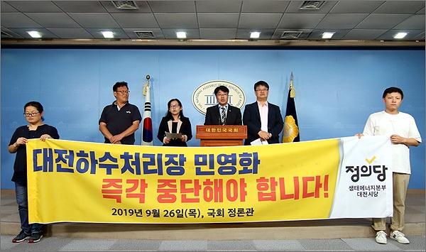 """정의당 생태에너지본부와 대전시당은 26일 오전 국회 정론관에서 기자회견을 열어 """"대전시는 하수처리장 민영화사업을 즉각 중단하라""""고 촉구했다."""