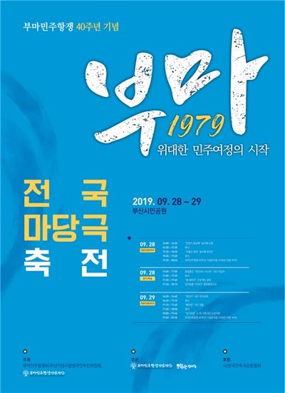 """전국 마당극 축전 """"부마 1979 : 위대한 민주여정의 시작""""."""