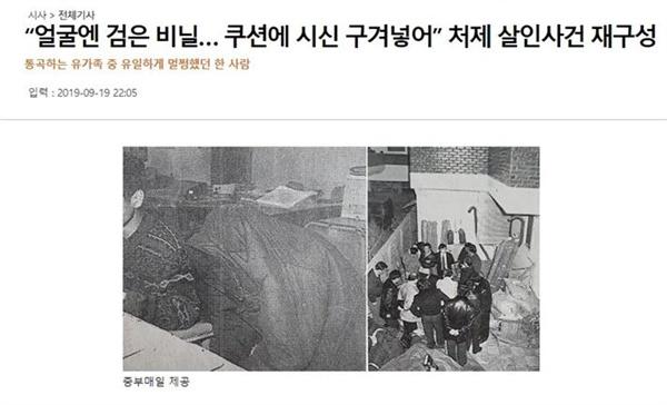 용의자 이 씨의 처제 살인 사건을 재구성한 국민일보(9/19)