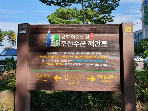 남도이순신길 조선수군 재건 출정 길