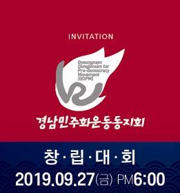 경남민주화운동동지회 창립대회.