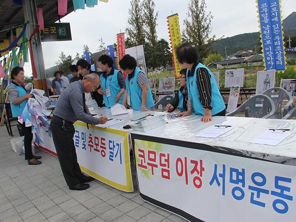 코무덤 남원 이장 서명 풍신수길이 남원인의 코를 베어다 묻은 일본 교토 코무덤을 남원으로 이장하자는 서명을 하고 있는 시민들