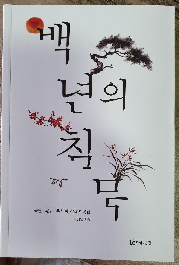 고 김성열 대표가 올해 2월 출간한 희곡집