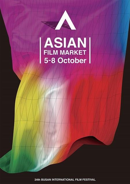 2019 아시아필름마켓 포스터
