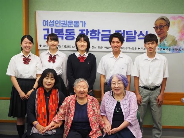 지난 7월 13일 일본 오사카에서 있었던 김복동장학금 전달식