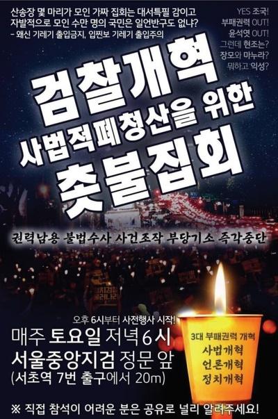 28일 검찰개혁 촛불집회 포스터