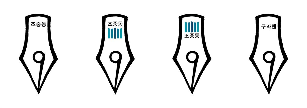 각종 구라펜 종류 조중동 구라펜, 검찰 구라펜 등을 디자인 했다.  숫자 '9'를 '구라'롤 패러디 했다.