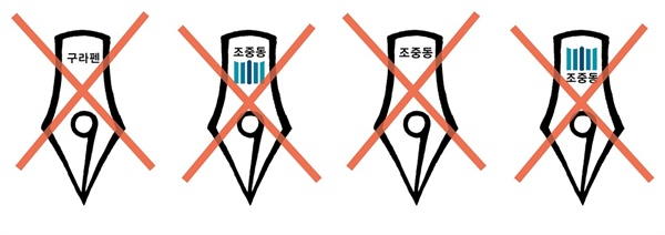 각종 '구라펜 아웃'  언론개혁의 상징으로 디자인 했다