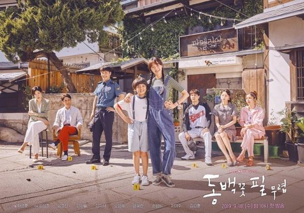 KBS <동백꽃 필 무렵>의 포스터. 동백을 바라보는 마을 사람들의 표정은 많은 것을 담고 있다.