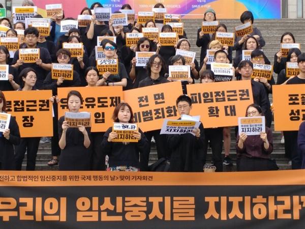'9.28 안전하고 합법적인 임신중지를 위한 국제 행동의 날'을 맞아 '모두를위한낙태죄폐지공동행동'이 주최한 기자회견 <우리의 임신중지를 지지하라>에서 한국여성민우회 여성건강팀 노새 활동가가 발언하고 있다.