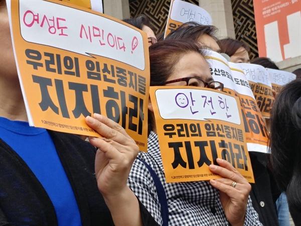 '9.28 안전하고 합법적인 임신중지를 위한 국제 행동의 날'을 맞아 '모두를위한낙태죄폐지공동행동'이 주최한 기자회견 <우리의 임신중지를 지지하라>.