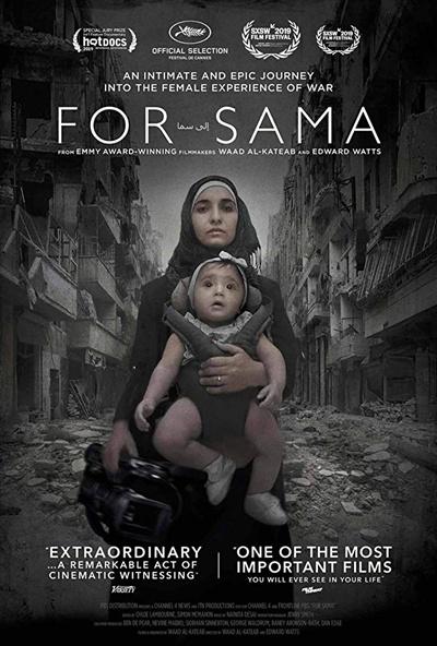 영화 <사마에게> 포스터