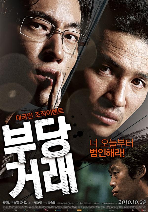 영화 <부당거래> 포스터.