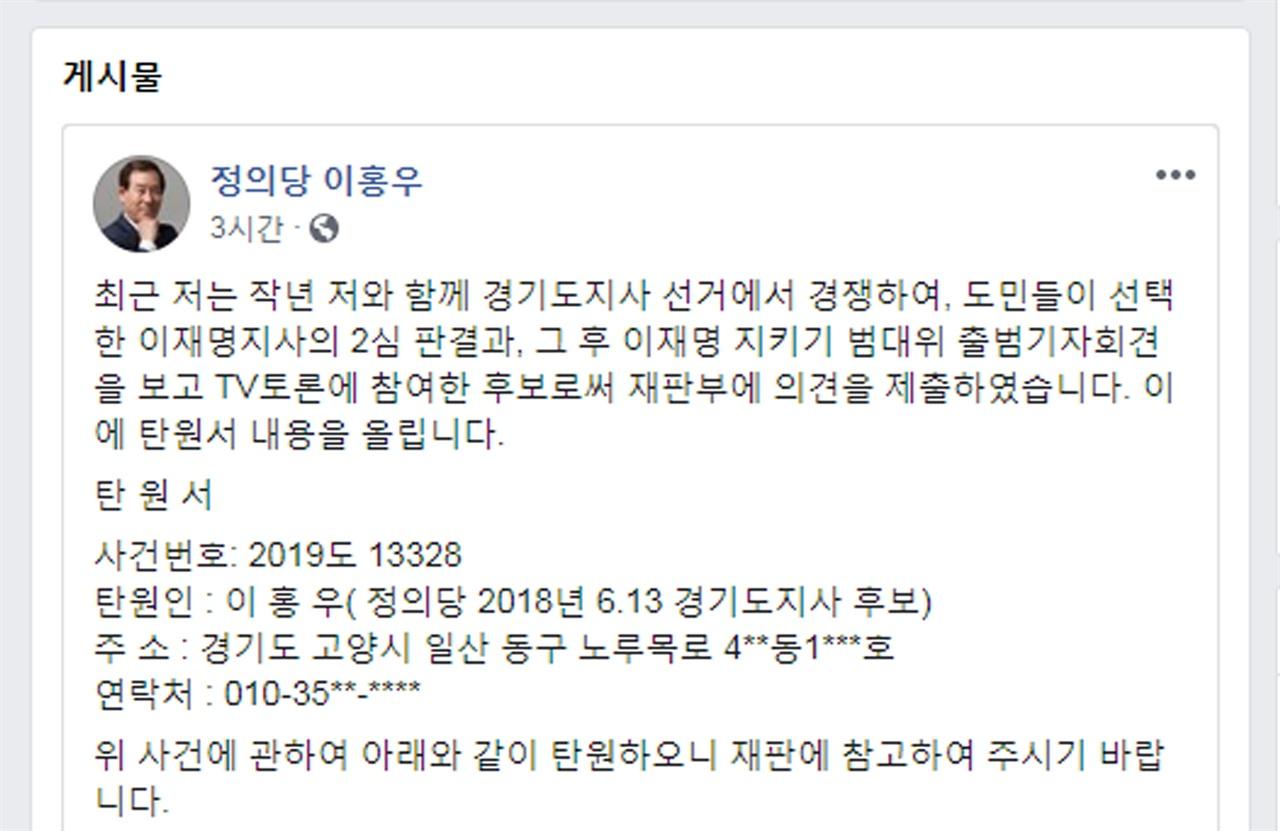 이홍우 위원장 sns갈무리