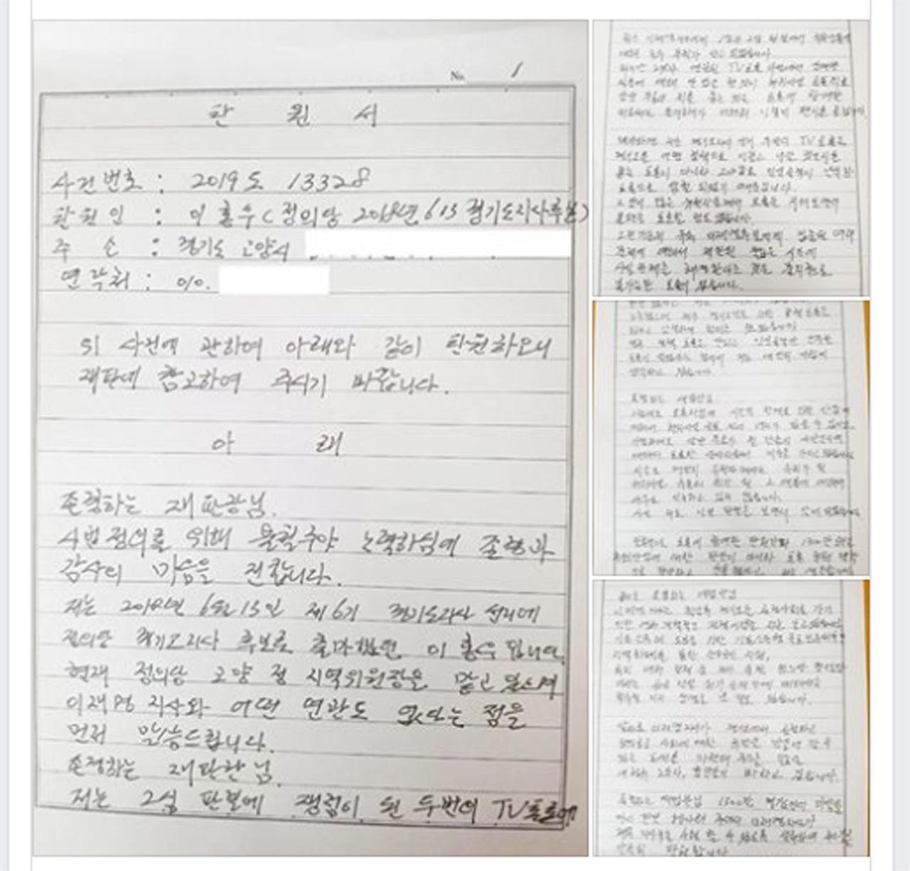 이홍우 위원장 자필 탄원서 모습