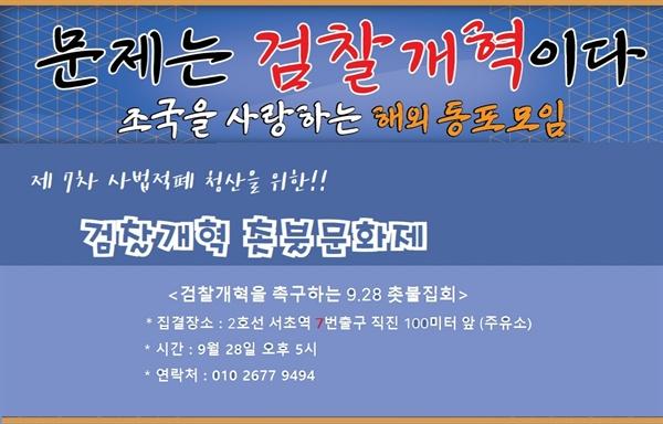 9월 29일 서초동 촛불집회에서 해외동포들도 함께 모일 예정이다.