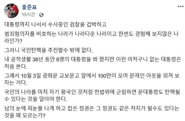 홍준표 전 자유한국당 대표 페이스북
