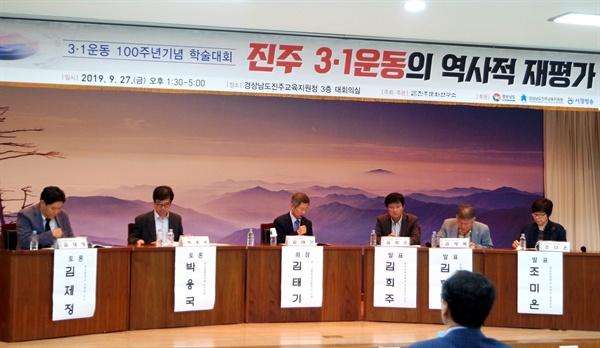 (사)진주문화연구소는 9월 일 오후 진주교육지원청 강당에서 '진주 3.1운동 재조명' 학술대회를 열었다.