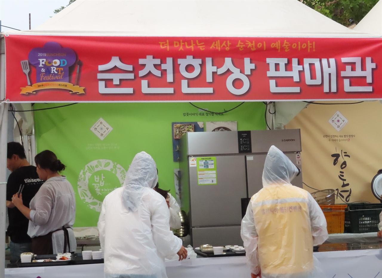 순천한상 판매관 순천시는 2019순천푸드앤아트페스티벌을 통해 순천시만의 음식 브랜드 순천한상을 선보였다.