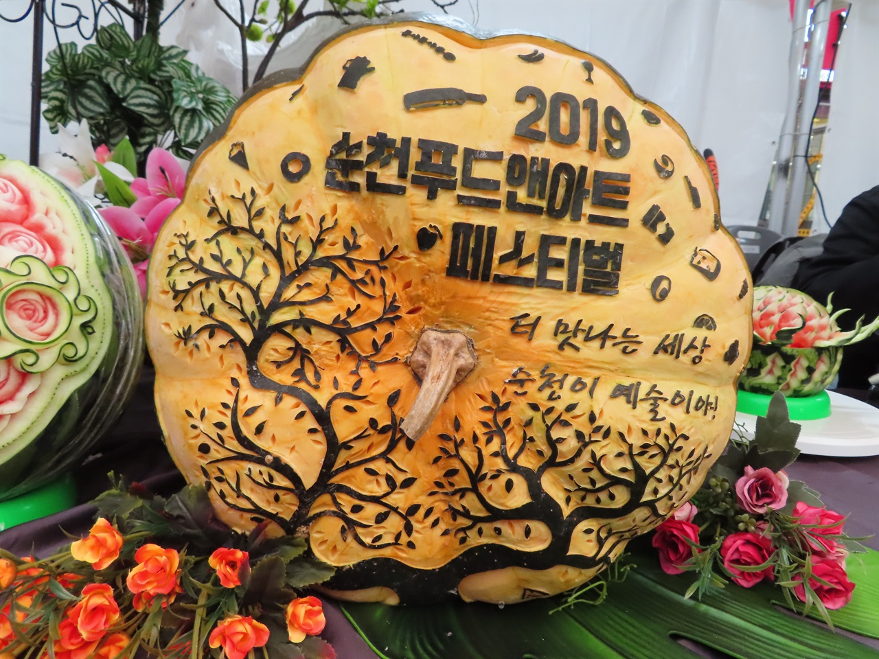 푸드카빙 순천푸드앤아트페스티벌에서 마련된 순천푸드카빙아카데미 부스에 공개된 늙은호박을 소재로 한 푸드카빙.