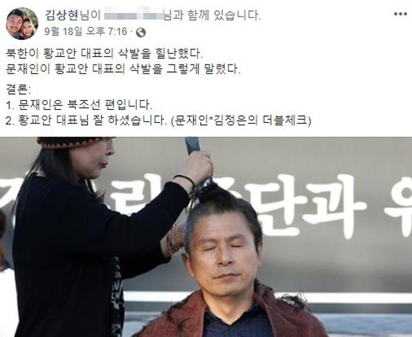김상현 대표의 페이스북