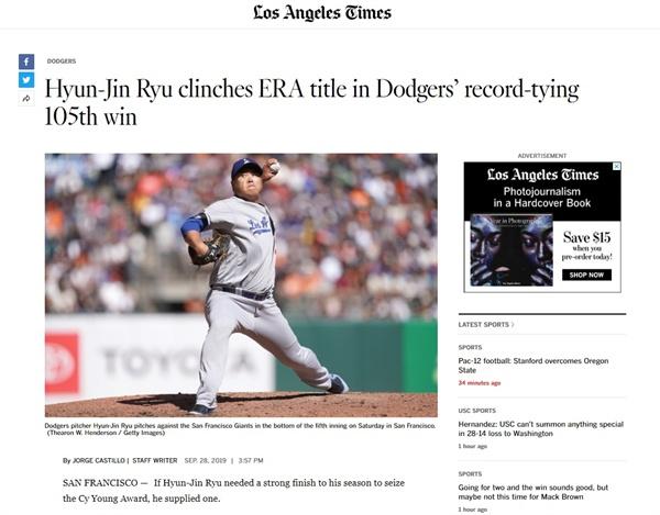 류현진의 샌프란시스코전 활약을 보도하는 <로스앤젤레스타임스>