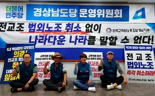 전국교직원노동조합 경남지부 간부들이 9월 27일부터 더불어민주당 경남도당에서 농성하고 있다.