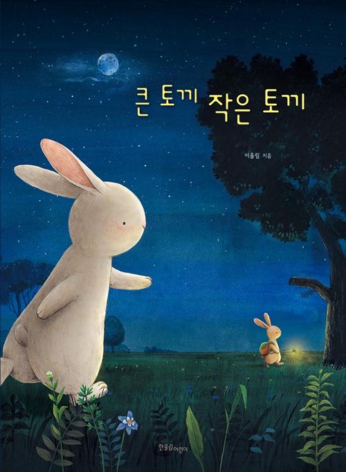진정한 용기에 대한 이야기 '큰 토끼 작은 토끼'