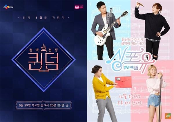 Mnet <퀸덤> 포스터/ JTBC <싱포유> 포스터