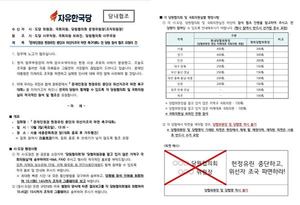 자유한국당이 다음달 3일 예고한 집회를 앞두고 각 국회의원, 시·도당 위원장, 당원협의회 운영위원장(조직위원장)에 보낸 공문.