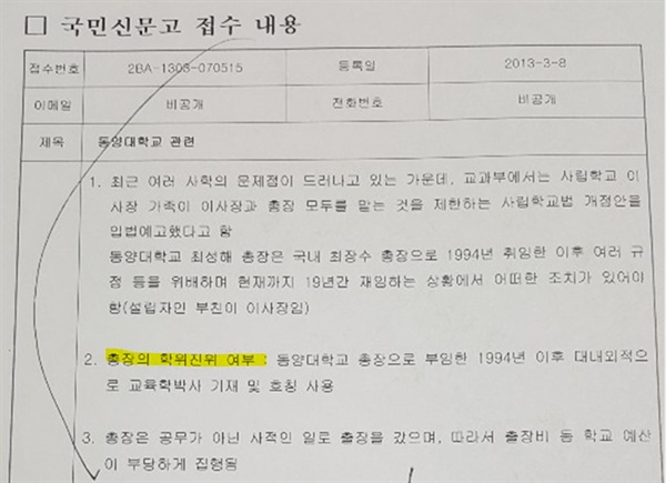 최성해 총장 학위에 대한 '가짜 학력' 내용이 담긴 국민신문고 진정서.