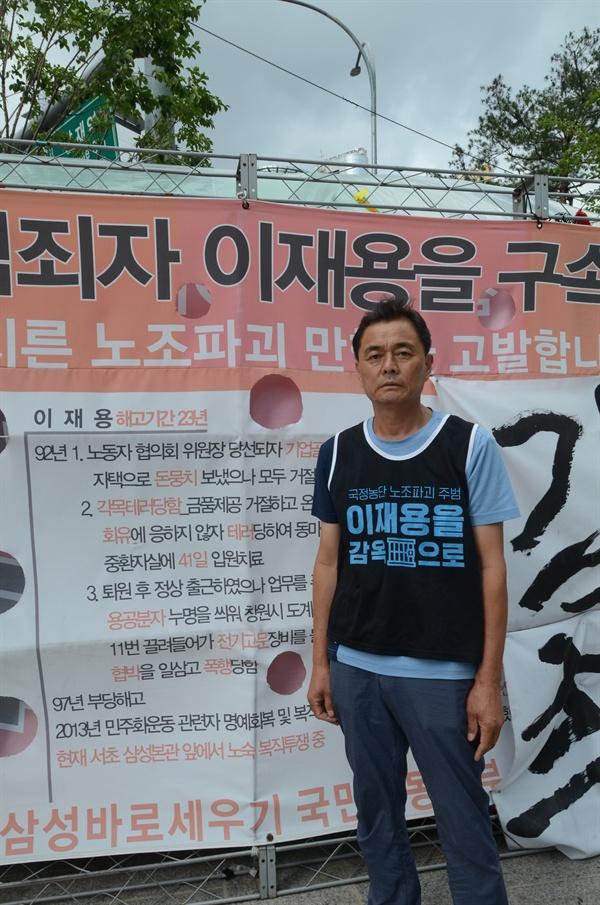삼성 부회장 이재용을 구속하라고 요구하는 해고노동자 이재용. 2019년 8월 30일. 사진- 안건모