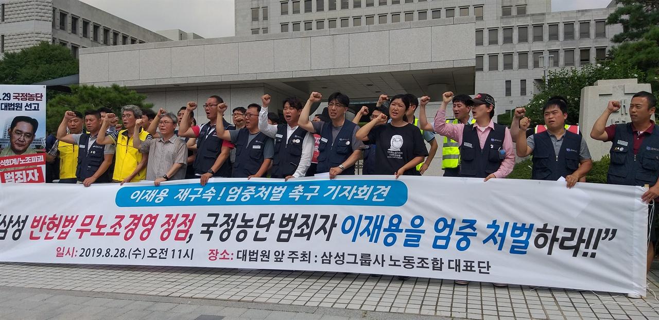 2019년 8월 28일, 서초동 대법원 앞에서 이재용 재구속을 촉구하는 삼성그룹사 노동조합 대표단. 사진- 안건모