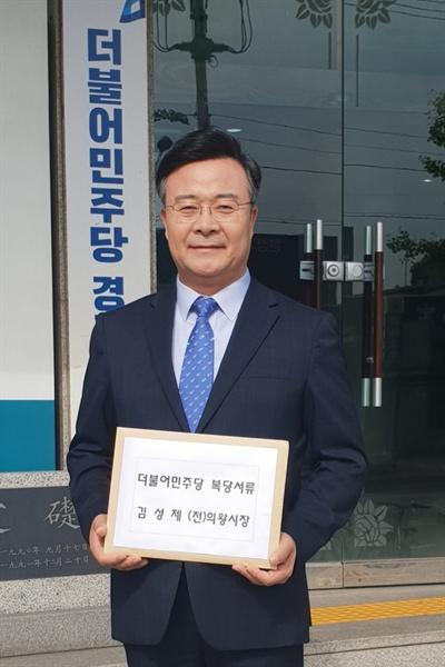 복당신청 김성제 전 의왕시장