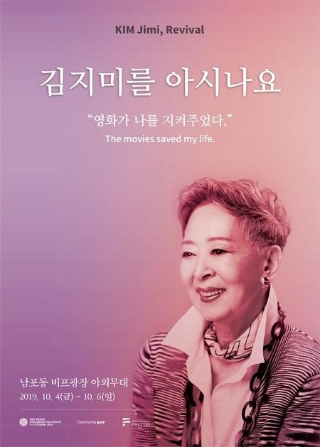 한국영화 100년의 의의를 살리기 위해 기획된 커뮤니티비프 '김지미를 아시나요'
