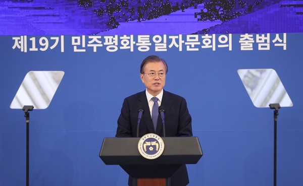 문재인 대통령이 30일 오후 청와대에서 민주평화통일자문회의 19기 출범식 개회사를 하고 있다.