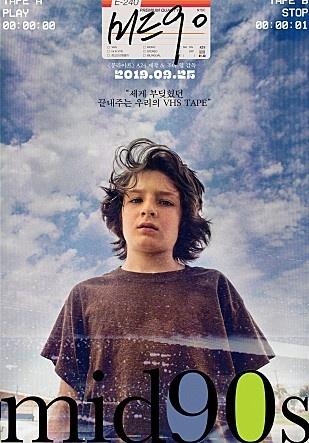 영화 <미드 90> 포스터
